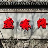 beijing, residency, institute for provocation, stéphane, blumer, video art